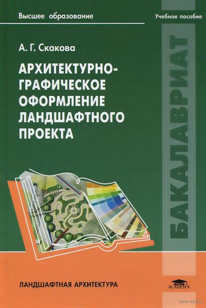 Архитектурно-графическое оформление ландшафтного проекта. Анна Скакова