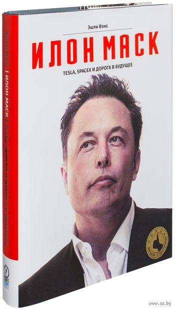 Илон Маск. Tesla, SpaceX и дорога в будущее. Эшли Вэнс