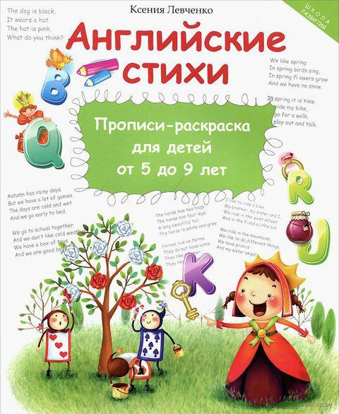 Английские стихи. Прописи-раскраска для детей от 5 до 9 лет. Ксения Левченко