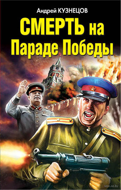 Смерть на Параде Победы. Андрей Кузнецов