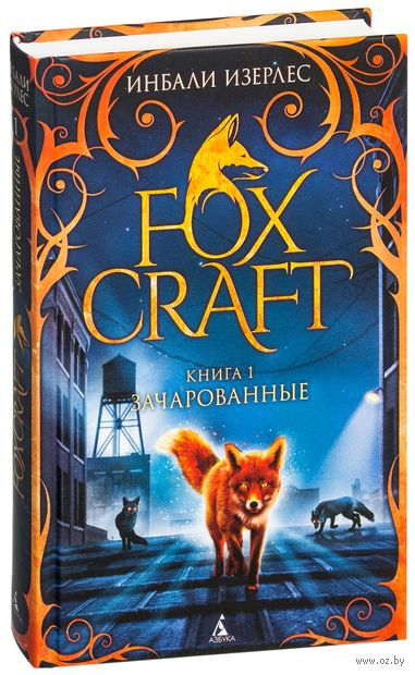Foxcraft. Зачарованные. Инбали Изерлес