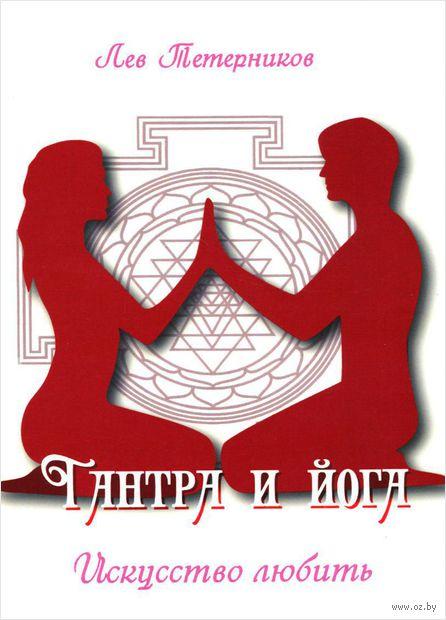 Тантра и йога. Искусство любить — фото, картинка