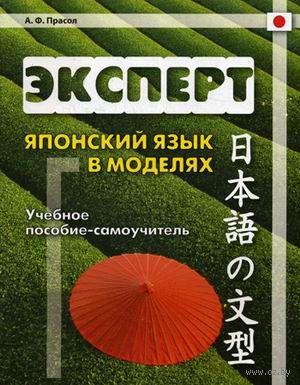 Эксперт. Японский язык в моделях. Учебное пособие-самоучитель. Александр Прасол
