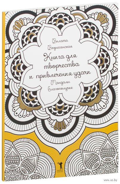 Книга для творчества и привлечения удачи. Мандалы. Благополучие. Вилата Вознесенская