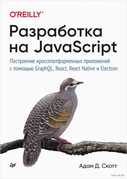 Разработка на JavaScript. Построение кроссплатформенных приложений с помощью GraphQL, React — фото, картинка