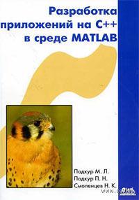 Разработка приложений на С++ в среде Matlab (+ CD). М. Подкур