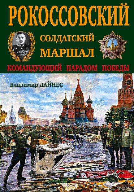 Рокоссовский. Солдатский Маршал. Владимир Дайнес