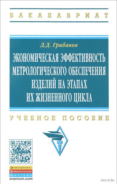 Экономическая эффективность метрологического обеспечения изделий на этапах их жизненного цикла. Дмитрий Грибанов