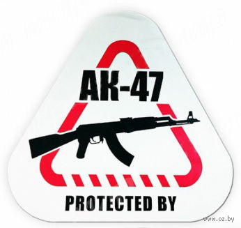 "Наклейка на машину ""Protected by AK-47"" (20х20х20 см) — фото, картинка"