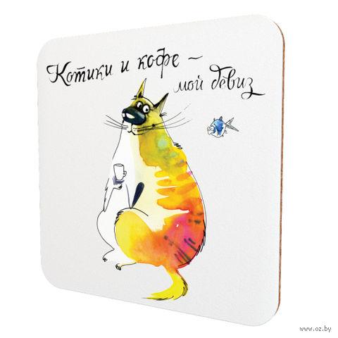 """Подставка для чашки """"Кофе и котики - мой девиз"""" — фото, картинка"""