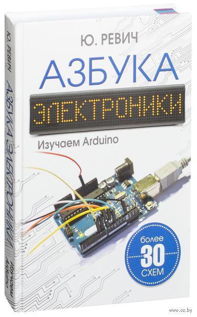 Азбука электроники. Изучаем Arduino — фото, картинка