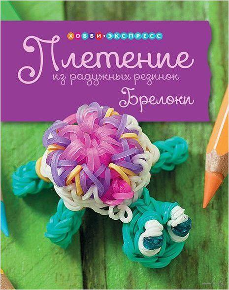 Плетение из радужных резинок. Брелоки, фенечки, заколки — фото, картинка