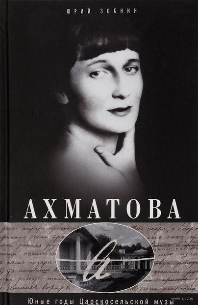 Анна Ахматова. Юные годы царскосельской музы — фото, картинка