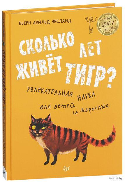 Сколько лет живет тигр? — фото, картинка