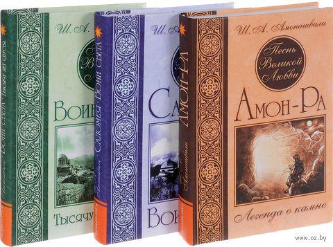 Песнь великой любви (комплект из 3-х книг) — фото, картинка