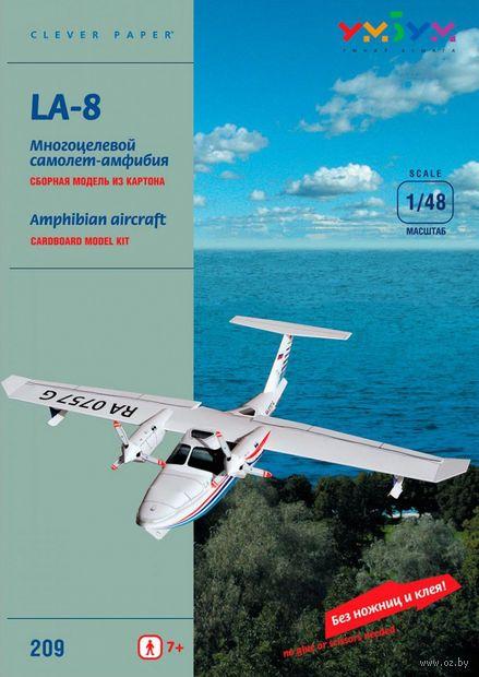 """Сборная модель из картона """"Многоцелевой самолет-амфибия LA-8"""" (масштаб: 1/48) — фото, картинка"""