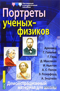 Портреты ученых-физиков. Демонстрационный материал для школы