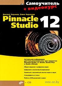 Самоучитель Pinnacle Studio 12 (+ CD). Дмитрий Кирьянов, Елена Кирьянова