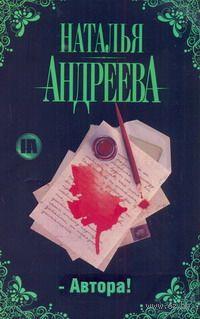 Автора! (м). Наталья Андреева