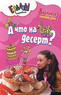 А что на десерт?. Светлана Першина