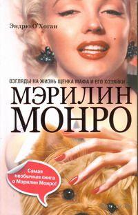 Взгляды на жизнь щенка Мафа и его хозяйки - Мэрилин Монро — фото, картинка