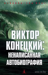 Виктор Конецкий: Ненаписанная автобиография — фото, картинка