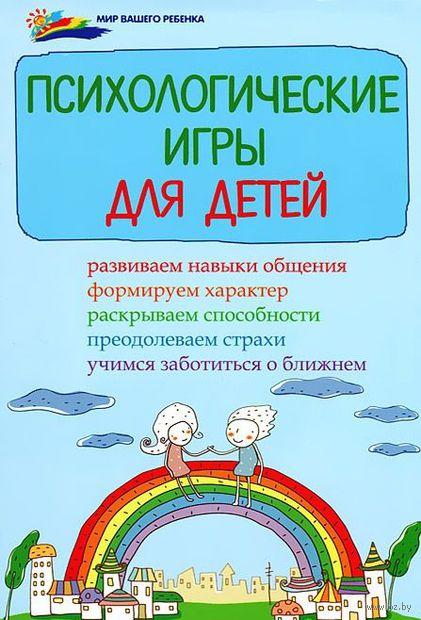 Психологические игры для детей. И. Светланова
