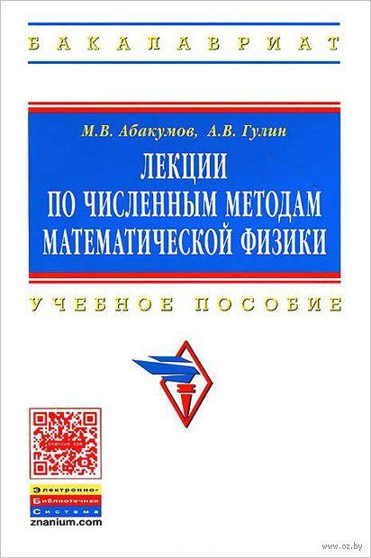 Лекции по численным методам математической физики. М. Абакумов