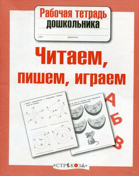 Читаем, пишем, играем. Ирина Семина