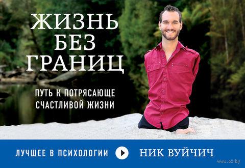 Жизнь без границ. Путь к потрясающе счастливой жизни (м). Ник Вуйчич