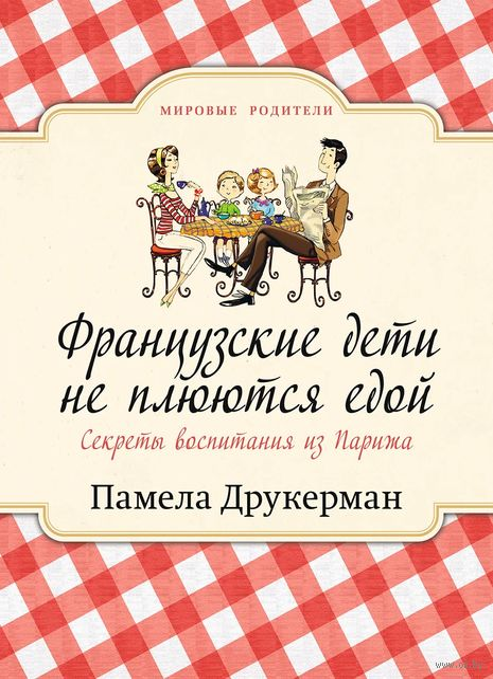 Французские дети не плюются едой. Секреты воспитания из Парижа — фото, картинка