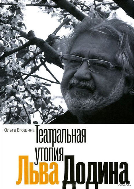 Театральная утопия Льва Додина. Ольга Егошина