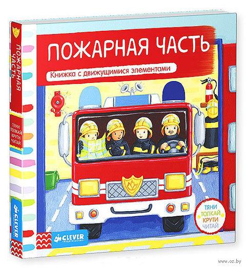 Пожарная часть. Книжка-игрушка. Рут Редфорд