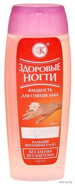 """Жидкость для снятия лака """"Активатор роста"""" (110 мл)"""