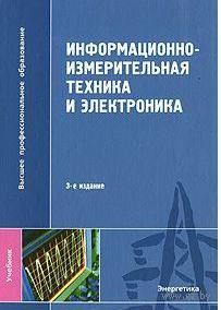 Информационно-измерительная техника и электроника. Георгий Раннев