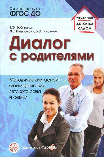 Диалог с родителями. Методический аспект взаимодействия детского сада и семьи. Т. Бабынина, Л. Гильманова, В. Головенко