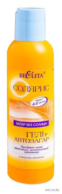 """Гель-автозагар """"Солярис"""" от """"Белита"""" (145 мл)"""