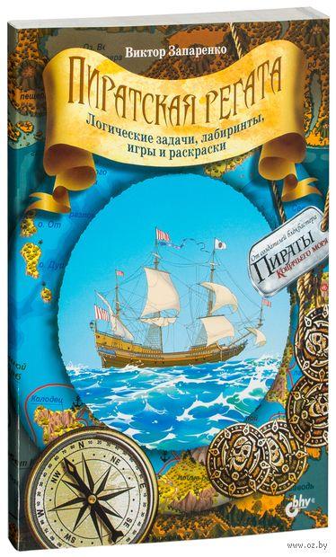 Пиратская регата. Логические задачи, лабиринты, игры и раскраски. Виктор Запаренко