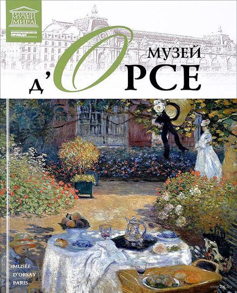 Музей д`Орсе. Н. Гомберг, Д. Перова