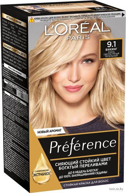 """Краска для волос """"Preference"""" (тон: 9.1, очень светло-русый пепельный) — фото, картинка"""