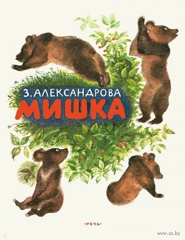 Мишка. Зинаида Александрова