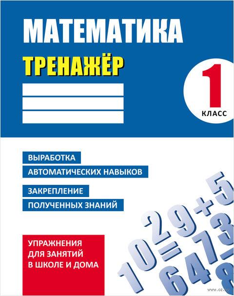 Математика. 1 класс. Тренажер. Д. Ульянов