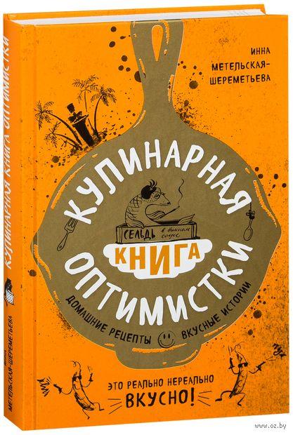 Кулинарная книга оптимистки. Домашние рецепты и вкусные истории — фото, картинка