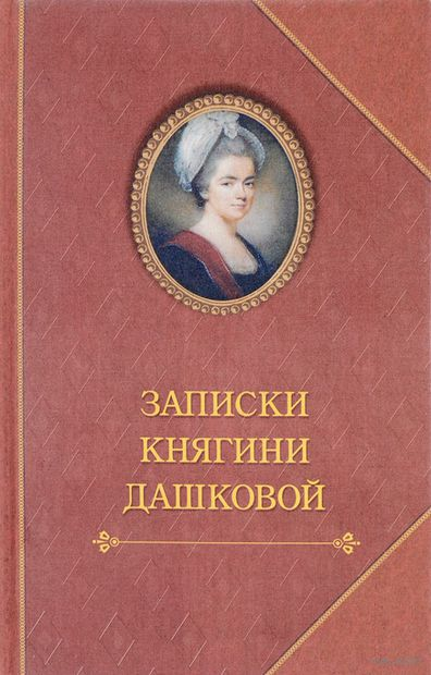 Записки княгини Дашковой — фото, картинка