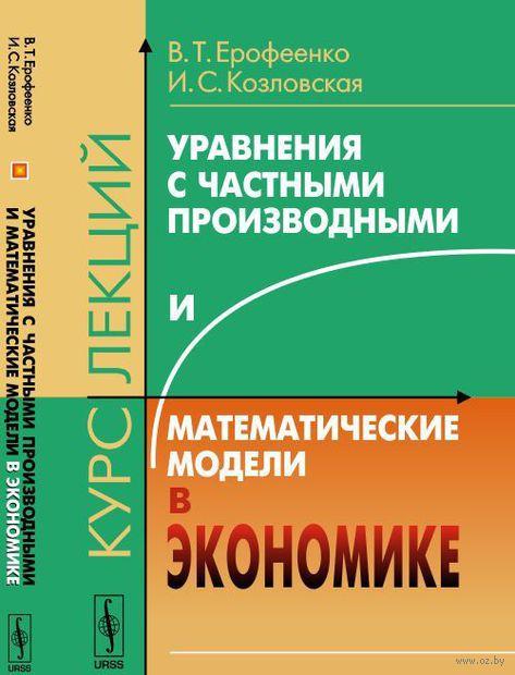 Уравнения с частными производными и математические модели в экономике — фото, картинка