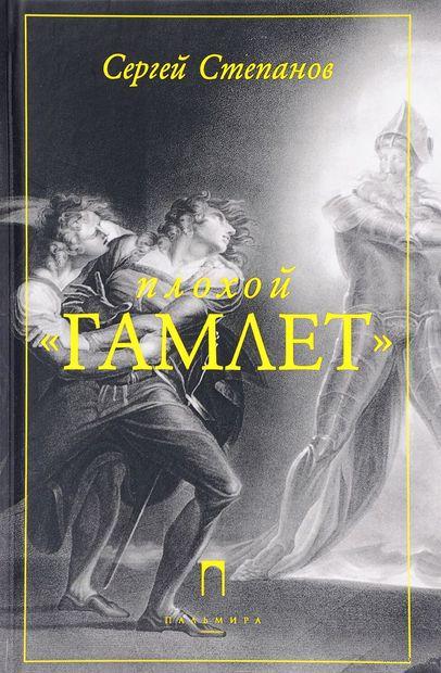 Плохой Гамлет — фото, картинка