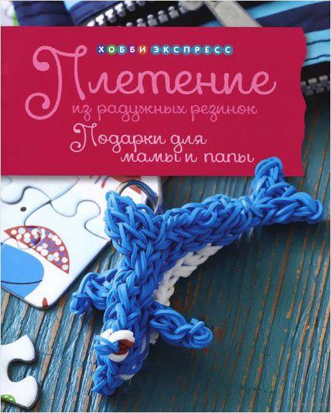 Плетение из радужных резинок. Подарки для мамы и папы — фото, картинка