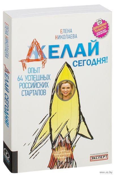 Делай сегодня! Опыт 64 успешных российских стартапов — фото, картинка