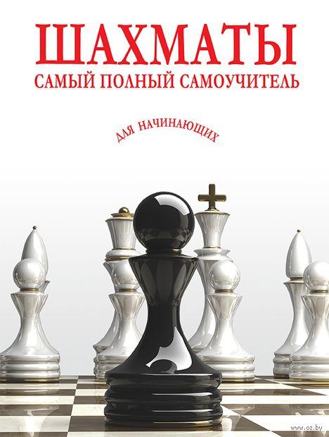 Шахматы. Самый полный самоучитель для начинающих — фото, картинка