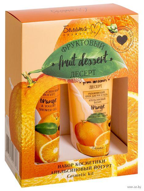 """Подарочный набор """"Апельсиновый йогурт"""" (крем для рук и тела, гель для душа) — фото, картинка"""